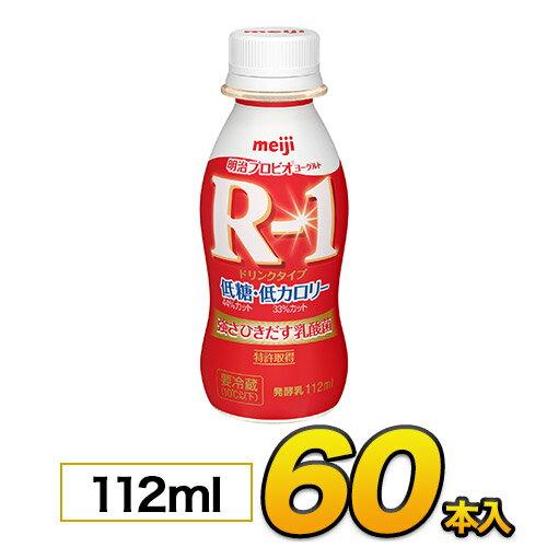 明治 ヨーグルト R-1 ドリンク 低糖 低カロリー 112ml 60本入り 飲むヨーグルト のむヨーグルト ヨーグルト飲料 乳酸菌飲料 R1ヨーグルト ヨーグルトドリンク プロビオヨーグルト 送料無料 あす楽 クール便