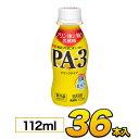 明治 プロビオ ヨーグルト PA-3 ドリンク 【36本入り】 112ml 飲むヨーグルト のむヨーグルト ヨーグルト飲料 乳酸菌…
