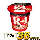 明治 R-1ヨーグルト 砂糖0【36個入り】112g 食べるヨーグルト プロビオヨーグルトヨーグルト食品 乳酸菌食品 meiji ME…