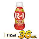 明治 R1ヨーグルト グレープフルーツミックス 112ml 36本入り プロビオ 飲むヨーグルト R-1乳酸菌 ヨーグルト飲料 ヨ…