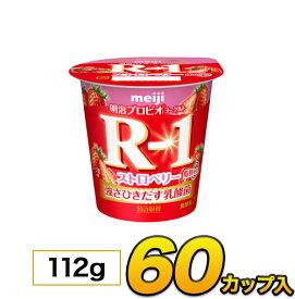 明治 R-1 ヨーグルト ストロベリー脂肪0 カップ 60個入り 112g 食べるヨーグルト プロビオヨーグルト ヨーグルト食品 乳酸菌食品 クール便