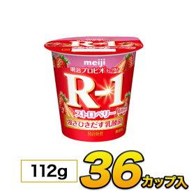 明治 R-1 ヨーグルト ストロベリー脂肪0 カップ 36個入り 112g 食べるヨーグルト プロビオヨーグルト ヨーグルト食品 乳酸菌食品 あす楽 クール便