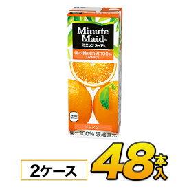 【あす楽】ミニッツメイド オレンジ 100%ジュース200ml×24本入×2ケース 合計48本 濃縮還元ソフトドリンク 紙パックジュース 明治 meiji 送料無料