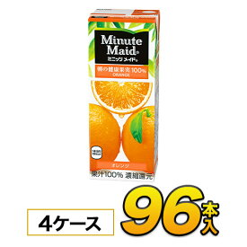 ミニッツメイド オレンジ 100%ジュース200ml×24本入×4ケース 合計96本 濃縮還元ソフトドリンク 紙パックジュース 明治 meiji 送料無料