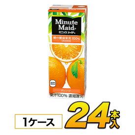 【あす楽】ミニッツメイド オレンジ 100%ジュース200ml×24本入り 濃縮還元ソフトドリンク 紙パックジュース 明治 meiji