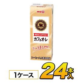 【あす楽】明治 COFFEE カフェオ・レ200ml×24本入り ジュース コーヒー入り清涼飲料ソフトドリンク 紙パックジュース meiji