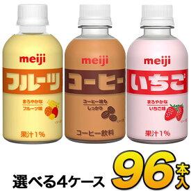 明治 いちご・フルーツ・コーヒー PET 220ml×96本入り 3種類から選べる4ケースセット meiji【送料無料】【常温保存可能】