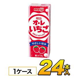 【あす楽】明治 オ・レ いちご 200ml×24本入りジュース 清涼飲料水ソフトドリンク 紙パックジュース meiji