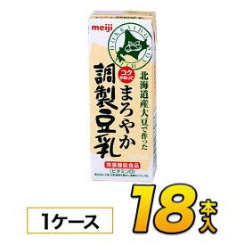 【あす楽】明治 まろやか調整豆乳200ml×18本入り1箱(計18本)豆乳飲料 紙パックジュース meiji