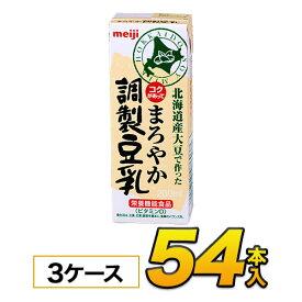 【あす楽】明治 まろやか調整豆乳200ml×18本入り3箱(計54本)豆乳飲料 紙パックジュース meiji【送料無料】
