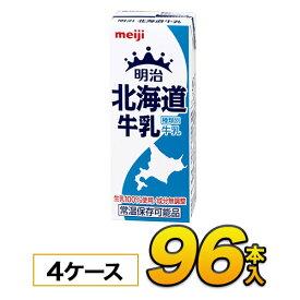 明治 北海道牛乳200ml×24本入×4ケース 合計96本 生乳100% 乳脂肪分 3.6%以上 紙パックジュース meiji 送料無料