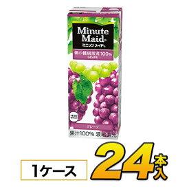 【あす楽】ミニッツメイドグレープ100%ジュース200ml×24本入り 濃縮還元紙パックジュース 明治 meiji