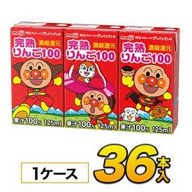 明治 それいけ!アンパンマンの完熟りんご100125mlx36本入り ジュース 濃縮還元ソフトドリンク 紙パックジュース meiji