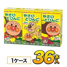 明治 それいけ!アンパンマンのやさいとりんご125mlx36本入り 果実・野菜ジュースソフトドリンク 紙パックジュース meiji