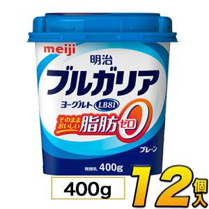 【あす楽】明治 ブルガリア ヨーグルト LB81 そのままおいしい脂肪0プレーン 400g 12個入り meiji【クール便】