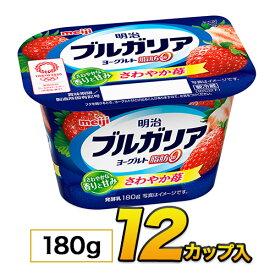 明治 ブルガリア ヨーグルト 脂肪0 苺180g×12個入り meiji【クール便】