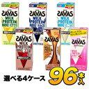 【あす楽】savas プロテイン 明治 ザバス SAVAS ミルクプロテイン 脂肪0 6種類から選べるセット 200ml×96本入り プロ…