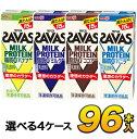 【あす楽】savas プロテイン 明治 ザバス SAVAS ミルクプロテイン 脂肪0 3種類から選べるセット 200ml×96本入り プロ…