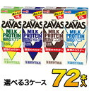 【あす楽】savas プロテイン 明治 ザバス SAVAS ミルクプロテイン 脂肪0 3種類から選べるセット 200ml×72本入り プロ…