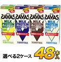 【あす楽】savas プロテイン 明治 ザバス SAVAS ミルクプロテイン 脂肪0 3種類から選べるセット 200ml×48本入り プロ…