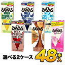 【先着10名・ポイント5倍】■【あす楽】savas プロテイン 明治 ザバス SAVAS ミルクプロテイン 脂肪0 3種類から選べるセット 200ml×48本入...