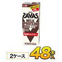 明治 SAVAS ザバス ミルクプロテイン 脂肪0 ココア風味 200ml×48本入り プロテイン ダイエット プロテイン飲料 プロ…