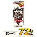 【あす楽】明治 SAVAS ザバス ミルクプロテイン 脂肪0 ココア風味 200ml×72本入り プロテイン ダイエット プロテイ…