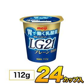 明治 プロビオ ヨーグルト LG21プレーン カップ 24個入り 112g ヨーグルト食品 LG21ヨーグルト 乳酸菌ヨーグルト LG21 あす楽 クール便