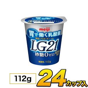 明治プロビオヨーグルト LG21 砂糖0 24個入り LG21乳酸菌 食べるタイプ 112g meiji メイジ 頒布会 クール便