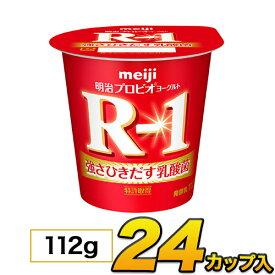 明治 R-1 ヨーグルト カップ 24個入り 112g 食べるヨーグルト プロビオヨーグルトヨーグルト食品 乳酸菌食品 送料無料 あす楽 クール便