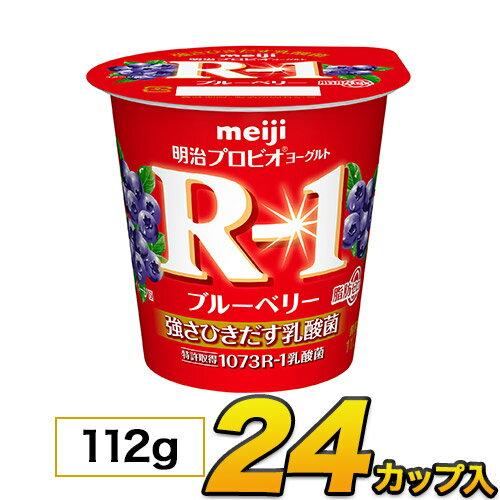 明治 R-1 ヨーグルト ブルーベリー 脂肪0 カップ 24個入り 112g 食べるヨーグルト プロビオヨーグルト ヨーグルト食品 乳酸菌食品 送料無料 あす楽 クール便