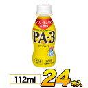 明治 プロビオ ヨーグルト PA-3 ドリンク 【24本入り】 112ml 飲むヨーグルト のむヨーグルト ヨーグルト飲料 乳酸菌…