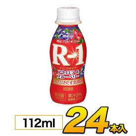 明治 R-1 ヨーグルト ドリンク アセロラ&ブルーベリー 24本入り 112ml 飲むヨーグルト ヨーグルト飲料 R1 24本 R1ヨーグルト のむヨーグルト 乳酸菌飲料 プロビオヨーグルト