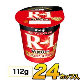 明治 R-1 ヨーグルト 砂糖0 カップ 24個入り 112g 食べるヨーグルト プロビオヨーグルト 乳酸菌ヨーグルト ヨーグルト食品 乳酸菌食品 送料無料 あす楽 クール便