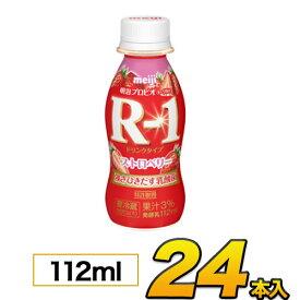 明治 ヨーグルト ドリンク ストロベリー 24本入り 112ml 飲むヨーグルト ヨーグルト飲料 R1ヨーグルト のむヨーグルト R-1 24本 乳酸菌飲料 プロビオヨーグルト あす楽 クール便