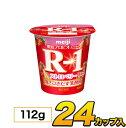 明治 R-1 ヨーグルト ストロベリー脂肪0 カップ 24個入り 112g 食べるヨーグルト プロビオヨーグルト ヨーグルト食品 …