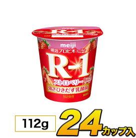 明治 R-1 ヨーグルト ストロベリー脂肪0 カップ 24個入り 112g 食べるヨーグルト プロビオヨーグルト ヨーグルト食品 乳酸菌食品 あす楽 クール便