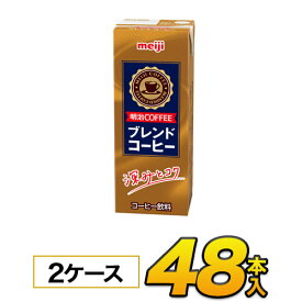 明治 COFFEE ブレンドコーヒー200ml×24本入×2ケース 合計48本 ジュース コーヒー飲料 ソフトドリンク 紙パックジュース meiji 送料無料