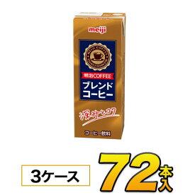 明治 COFFEE ブレンドコーヒー200ml×24本入×3ケース 合計72本 ジュース コーヒー飲料 ソフトドリンク 紙パックジュース meiji 送料無料