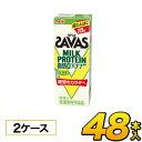 明治 SAVAS ザバス ミルクプロテイン 脂肪0 バナナ風味 200ml×48本入り プロテイン ダイエット プロテイン飲料 プ…