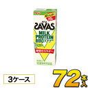 【あす楽】明治 SAVAS ザバス ミルクプロテイン 脂肪0 バナナ風味 200ml×72本入り プロテイン ダイエット プロテイ…