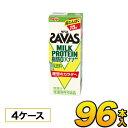 明治 SAVAS ザバス ミルクプロテイン 脂肪0 バナナ風味 200ml×96本入り プロテイン ダイエット プロテイン飲料 プ…