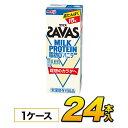 【あす楽】明治 SAVAS ザバス ミルクプロテイン 脂肪0 バニラ風味 200ml×24本入り プロテイン ダイエット プロテイ…