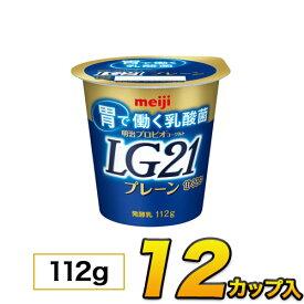 明治 プロビオ ヨーグルト LG21プレーン カップ 12個入り 112g ヨーグルト食品 LG21ヨーグルト 乳酸菌ヨーグルト LG21 あす楽 クール便