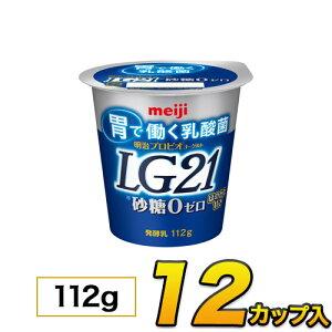 明治プロビオヨーグルト LG21 砂糖0 カップ 12個入り 112g ヨーグルト食品 LG21ヨーグルト 乳酸菌ヨーグルト あす楽 クール便