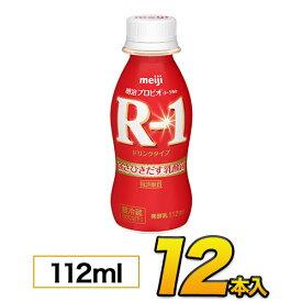 明治 ヨーグルト ドリンク 12本入り 112ml 飲むヨーグルト ヨーグルト飲料 R1ヨーグルト のむヨーグルト 乳酸菌飲料 プロビオヨーグルト R-1 12本