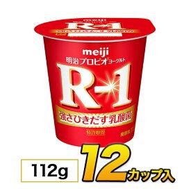 明治 R-1 ヨーグルト カップ 12個入り 112g 食べるヨーグルト プロビオヨーグルトヨーグルト食品 乳酸菌食品 送料無料 あす楽 クール便