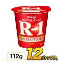 明治 R-1 ヨーグルト カップ 12個入り 112g 食べるヨーグルト プロビオヨーグルト ヨーグルト食品 乳酸菌食品 あす楽 …