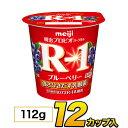 明治 R-1 ヨーグルト ブルーベリー 脂肪0 カップ 12個入り 112g 食べるヨーグルト プロビオヨーグルトヨーグルト食品 …