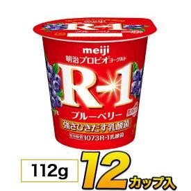 明治 R-1 ヨーグルト ブルーベリー 脂肪0 カップ 12個入り 112g 食べるヨーグルト プロビオヨーグルト ヨーグルト食品 乳酸菌食品 あす楽 クール便